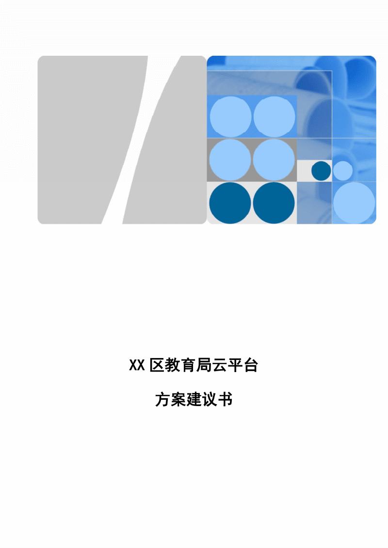 2020XX教育局云平台方案建议书.pdf