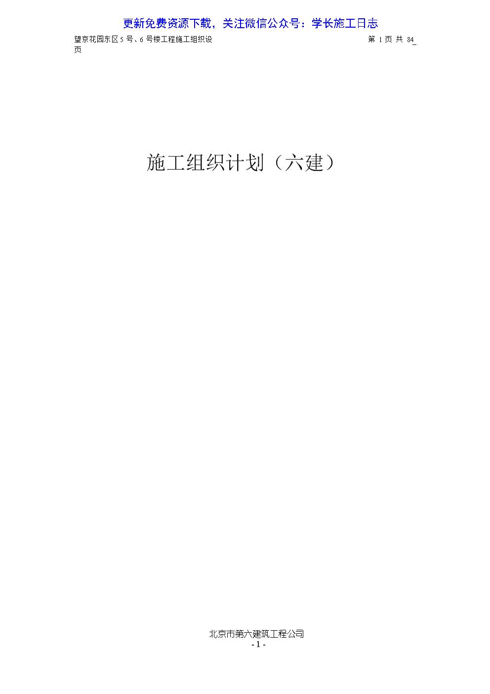47-望京花园东区高教住宅小区5号、6号楼施组-六建.docx