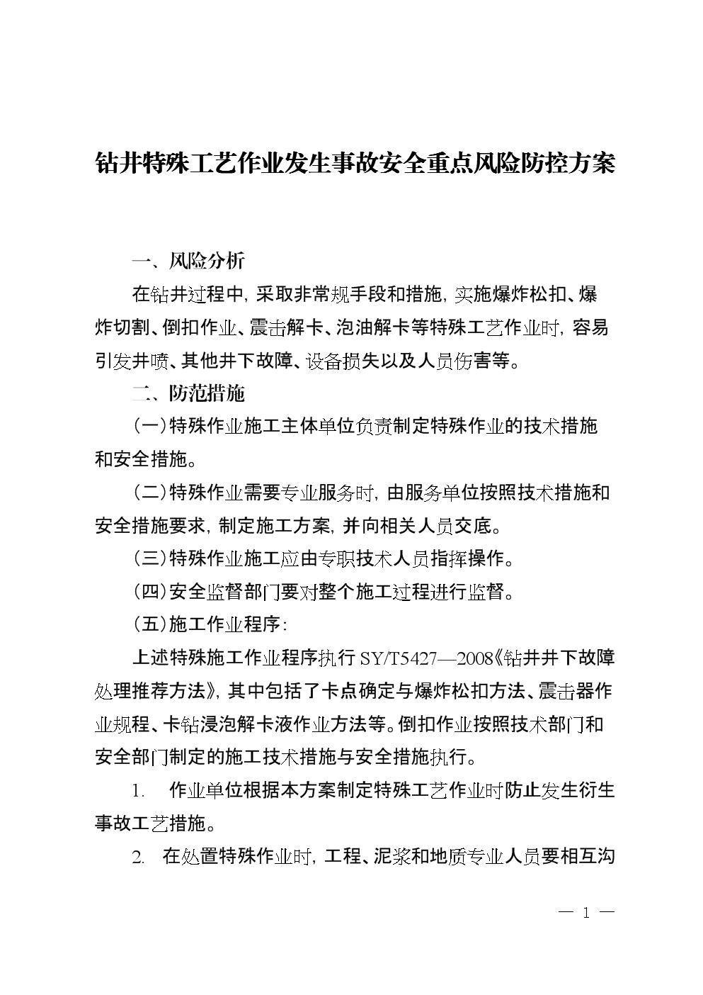 钻井特殊工艺作业发生事故安全重点风险防控方案.doc
