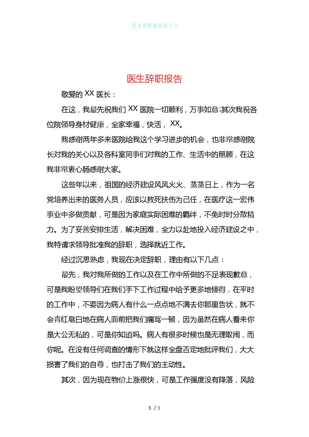 医生辞职报告范文3.docx