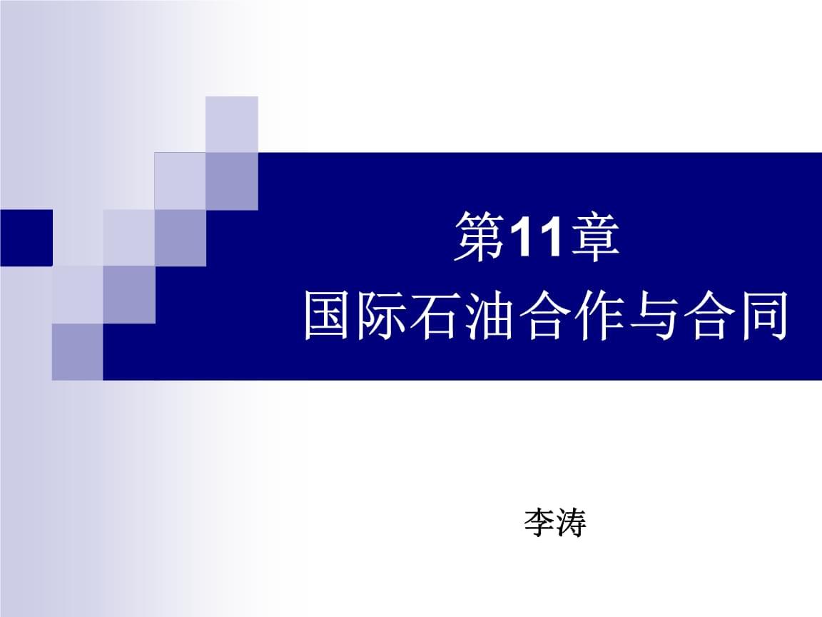 国际石油合同协议比较——国际化经营.ppt