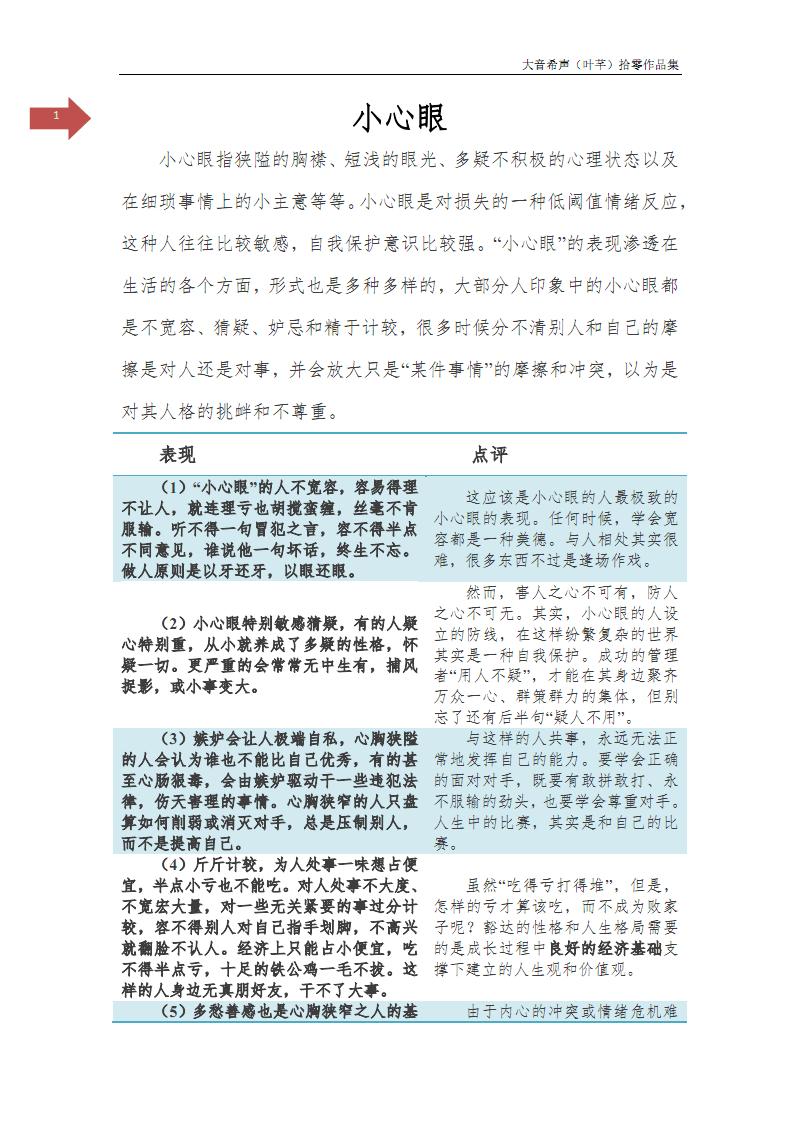 """论""""小心眼""""的性格属性.pdf"""
