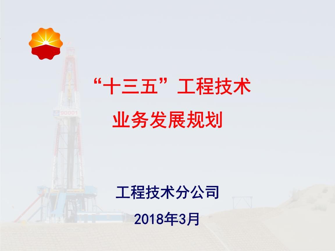 """中国石油工程技术服务业务""""十三五""""发展规划.ppt"""