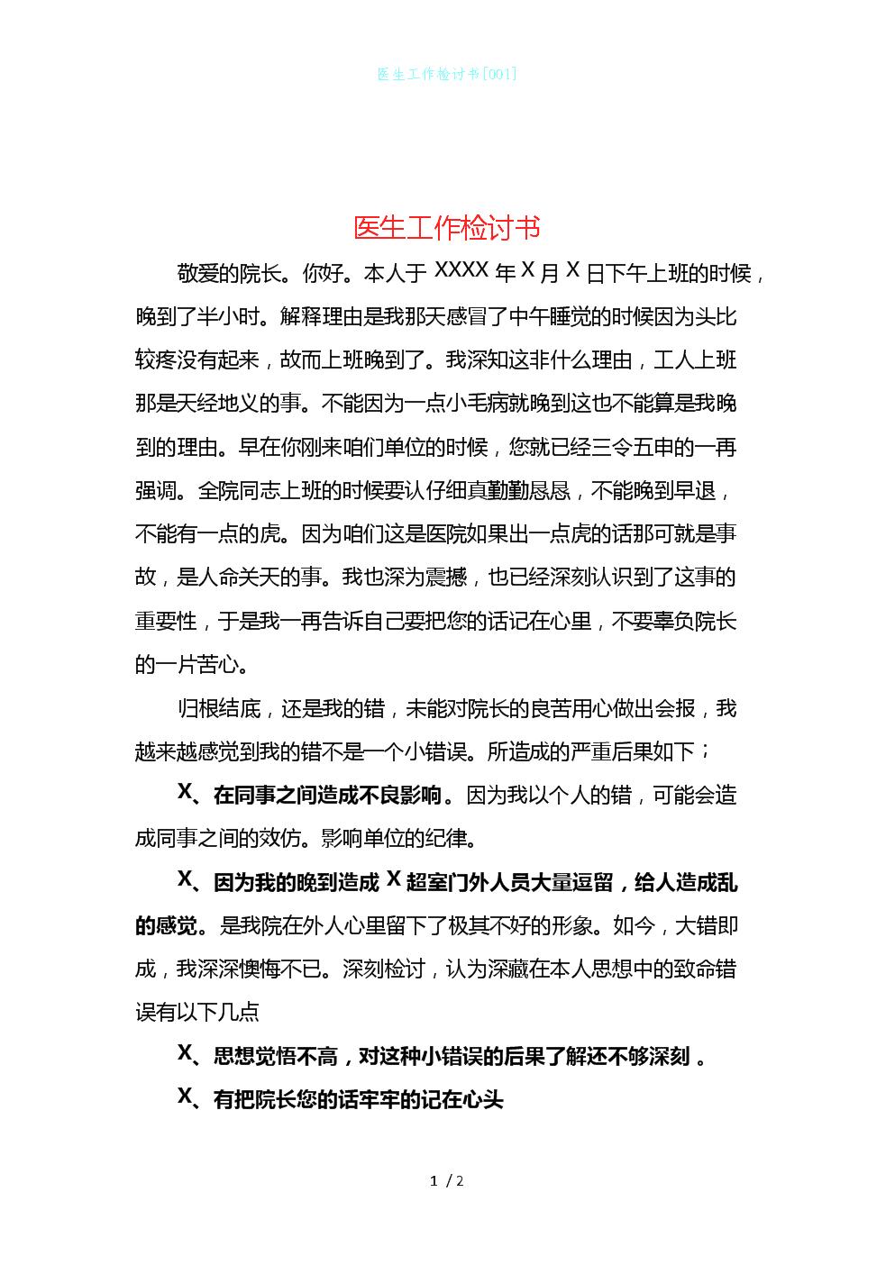 医生工作检讨书[001].docx