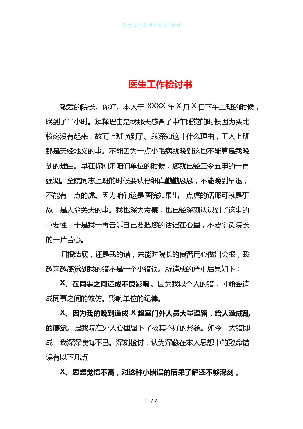 医生工作检讨书范文[010].docx