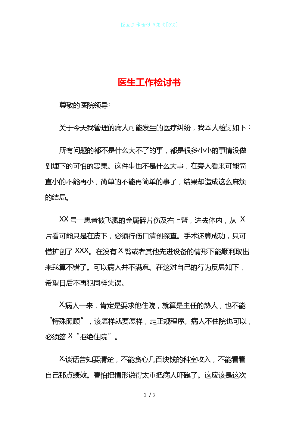 医生工作检讨书范文[018].docx