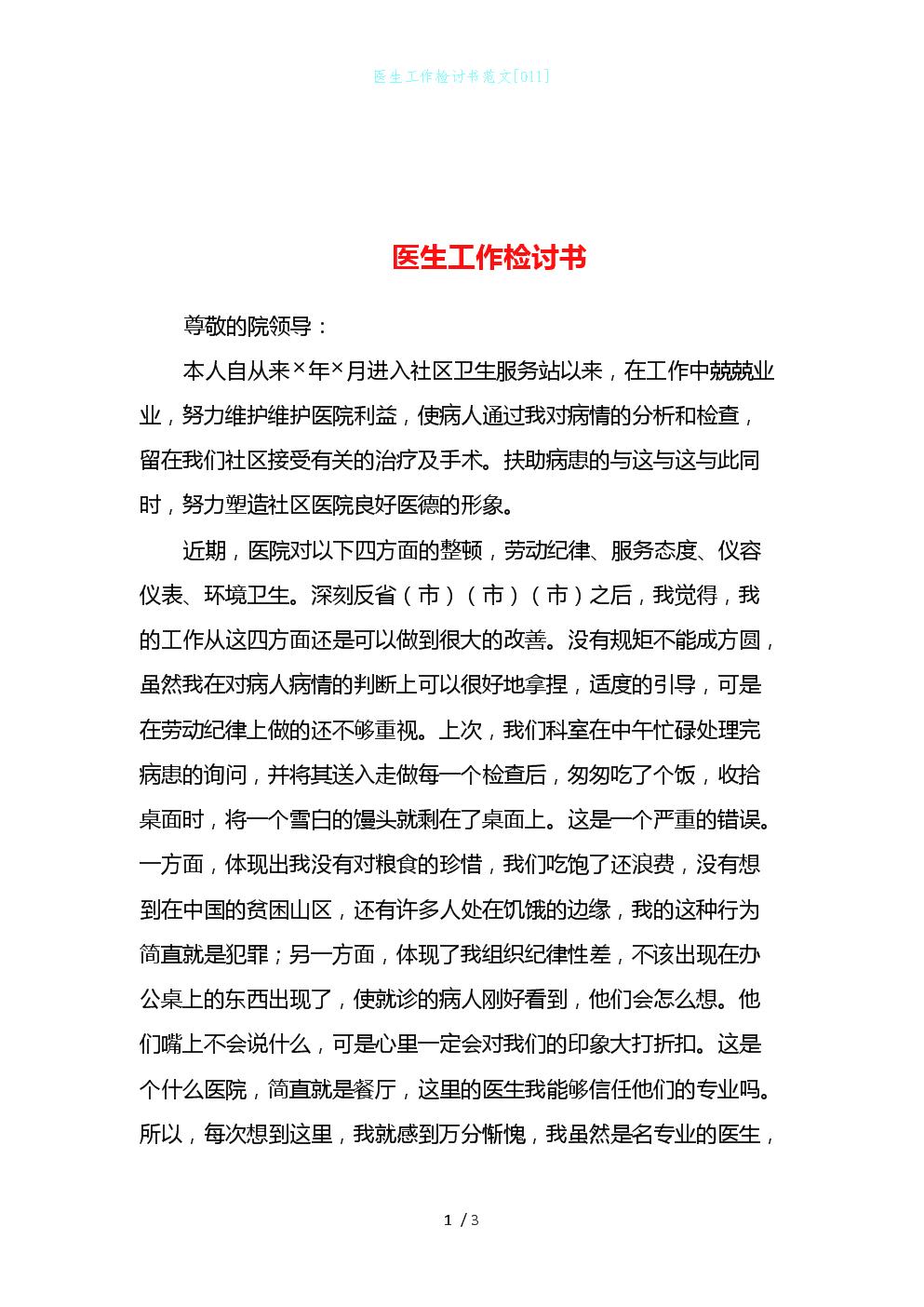 医生工作检讨书范文[011].docx