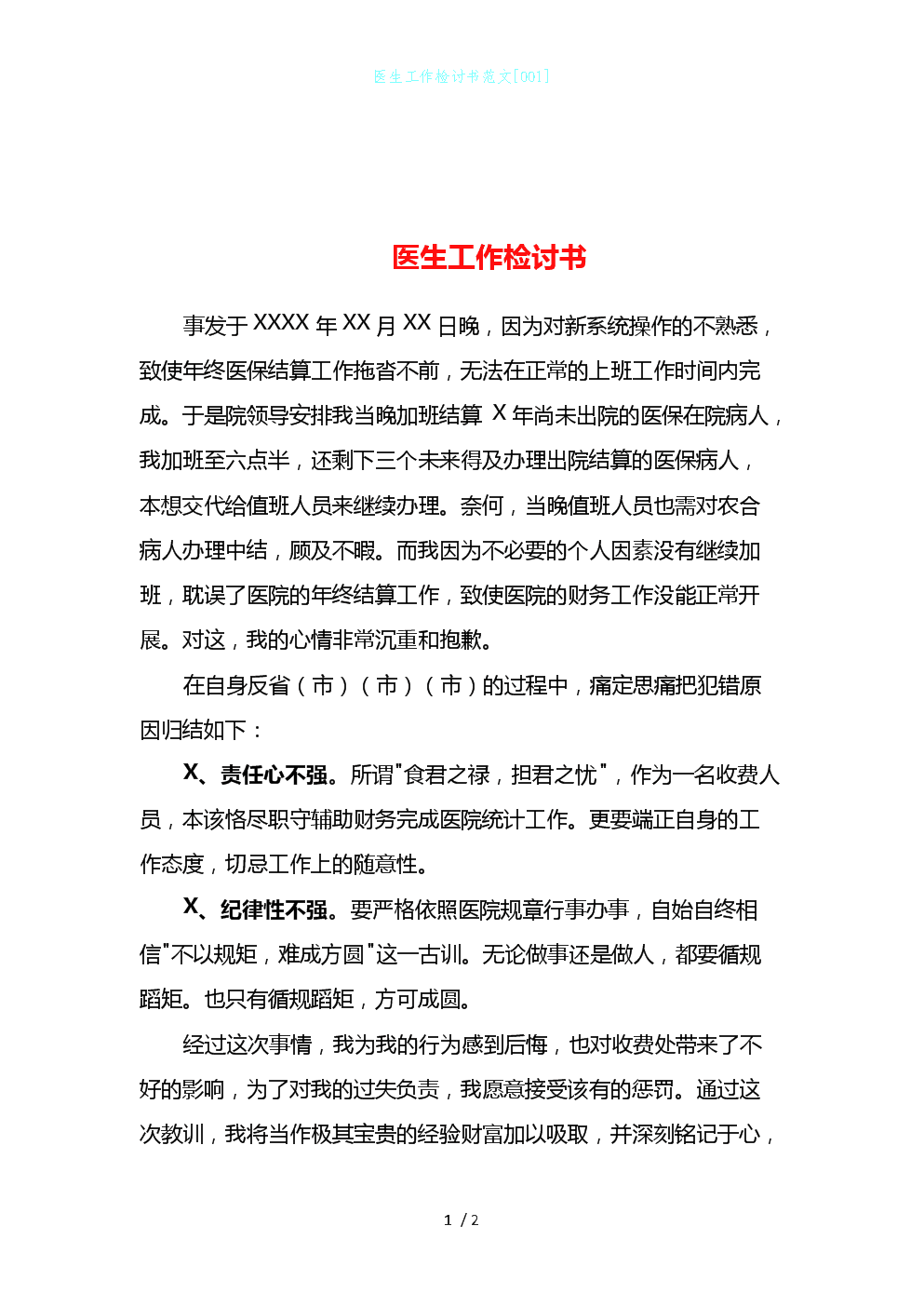 医生工作检讨书范文[001].docx