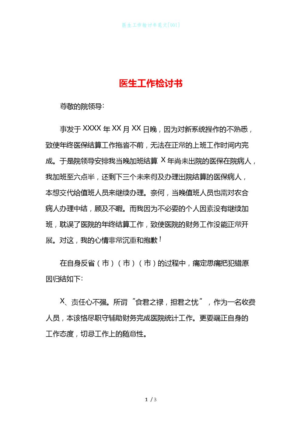 医生工作检讨书范文[001].doc