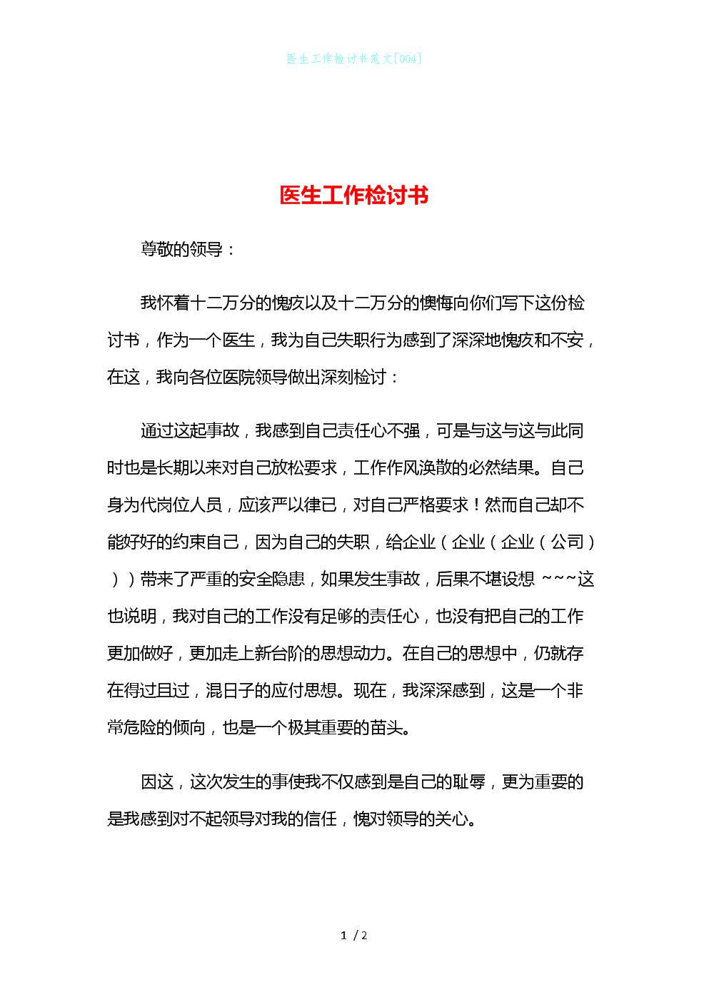 医生工作检讨书范文[004].doc