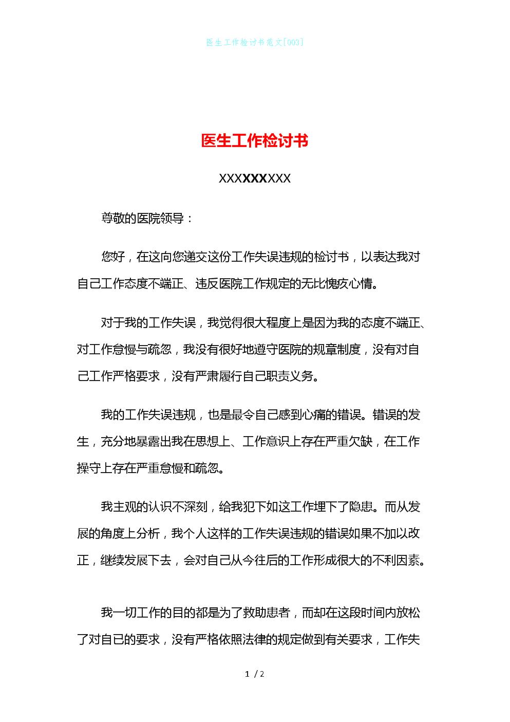 医生工作检讨书范文[003].doc