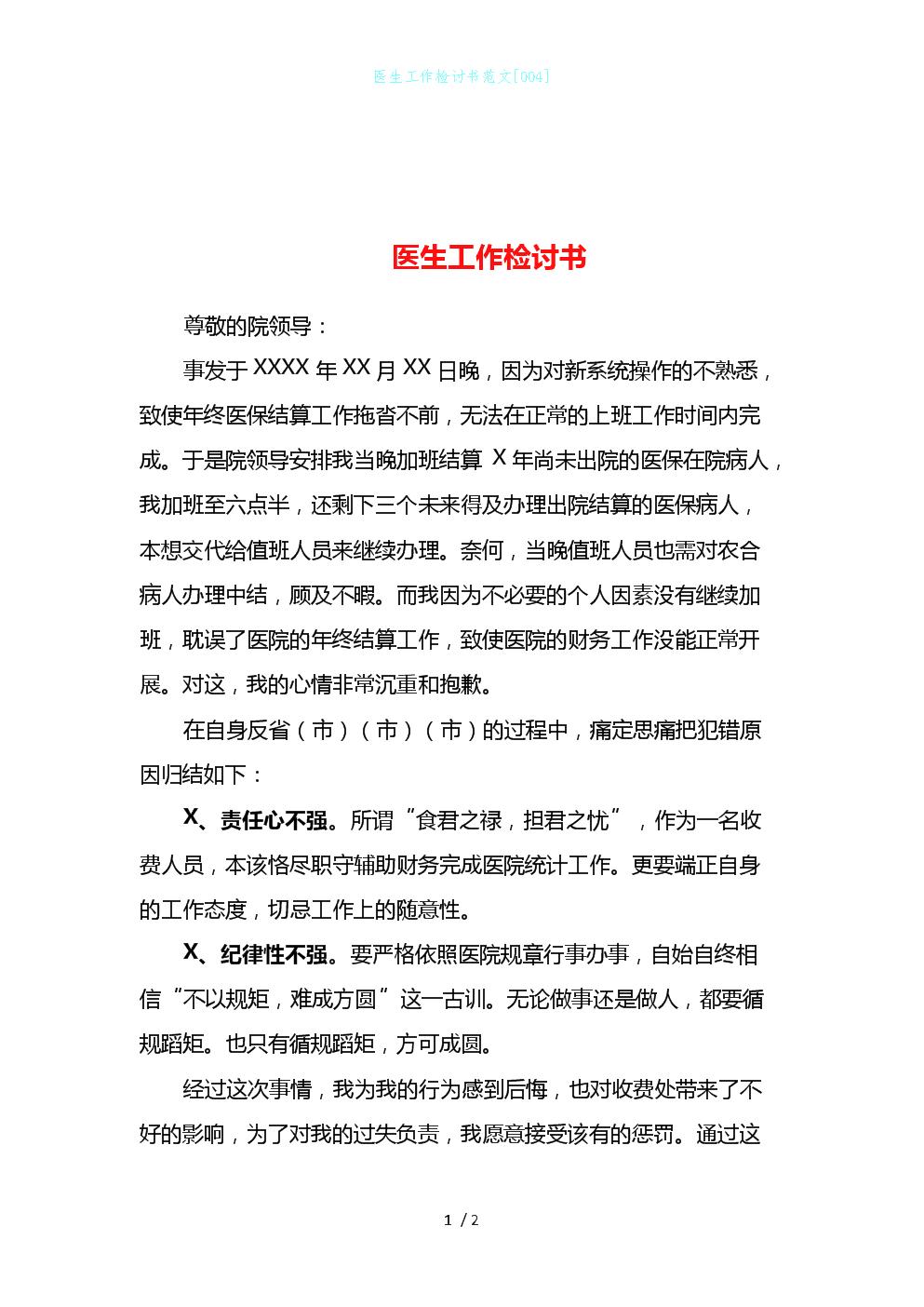 医生工作检讨书范文[004].docx