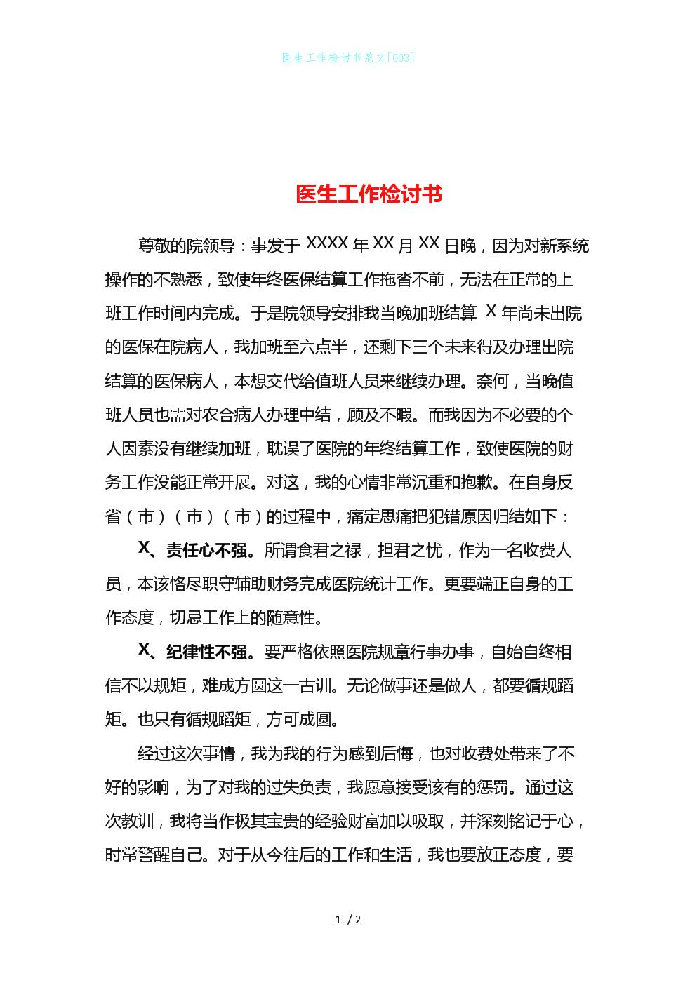 医生工作检讨书范文[003].docx