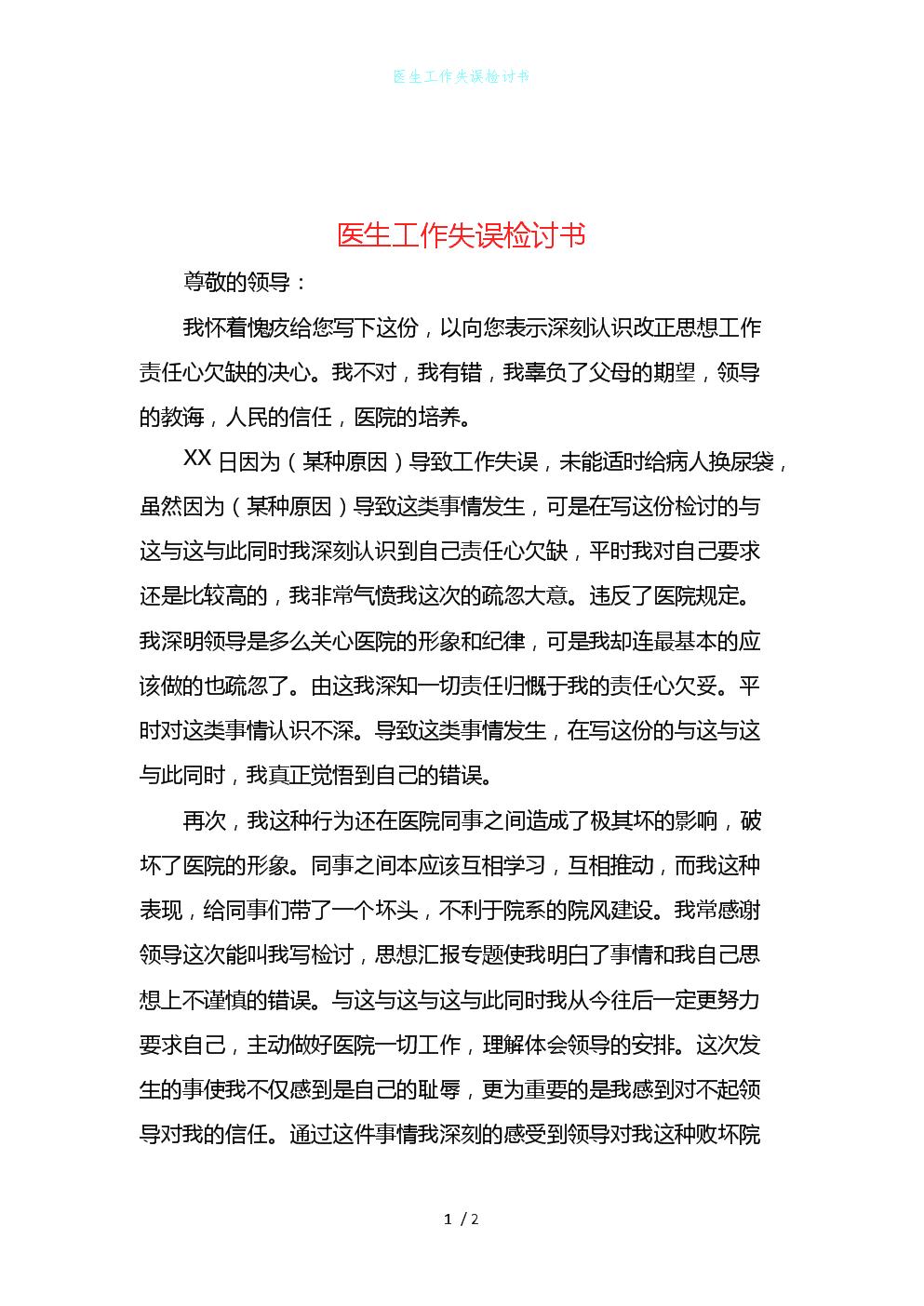 医生工作失误检讨书.docx