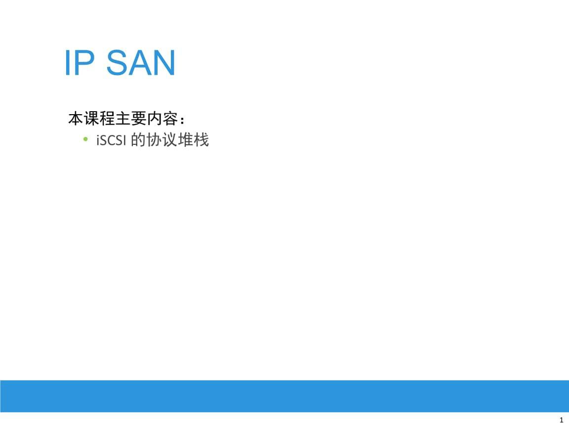 云存储技术应用 网络存储主要技术 iSCSI 的协议堆栈.ppt