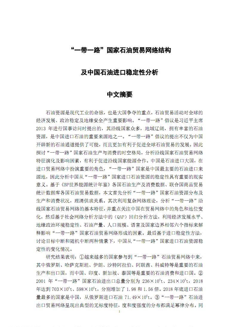 """""""一带一路""""国家石油贸易网络结构及中国石油进口稳定性分析.pdf"""
