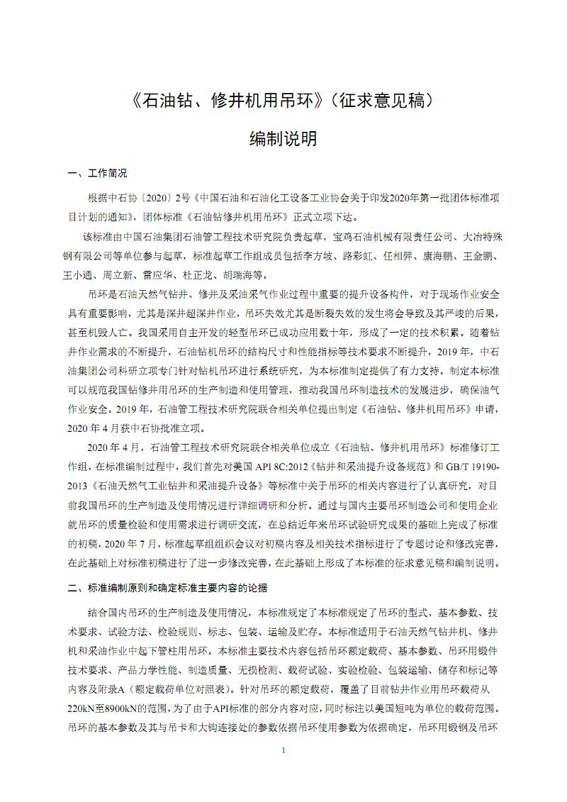 《石油钻、修井机用吊环》编制说明.pdf