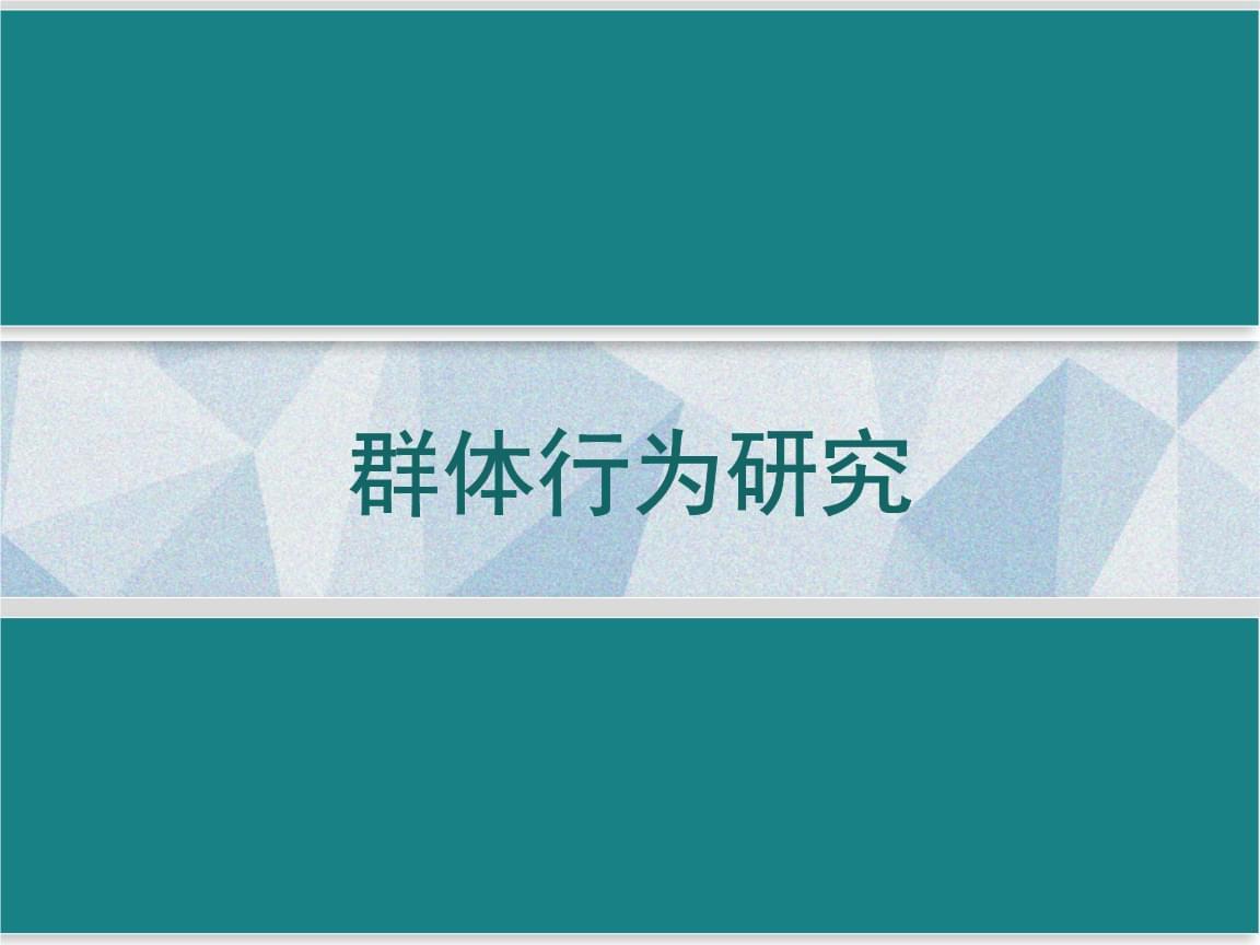 群体行为研究 .ppt