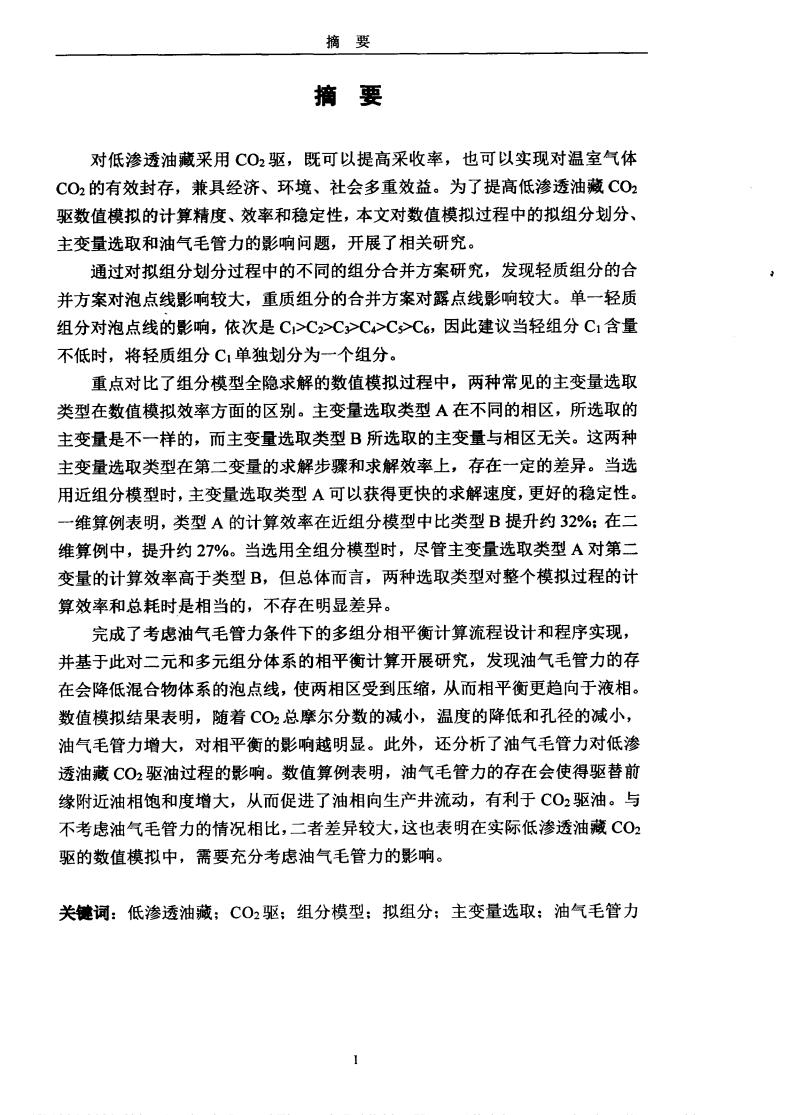 低渗透油藏CO_2驱数值模拟中若干问题研究.pdf