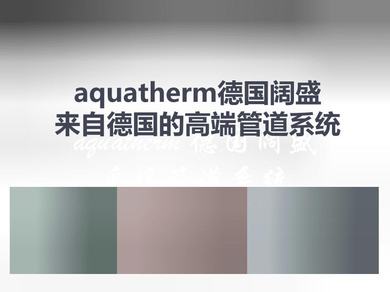 aquatherm德国阔盛 - 来自德国的高端管道系统.pdf