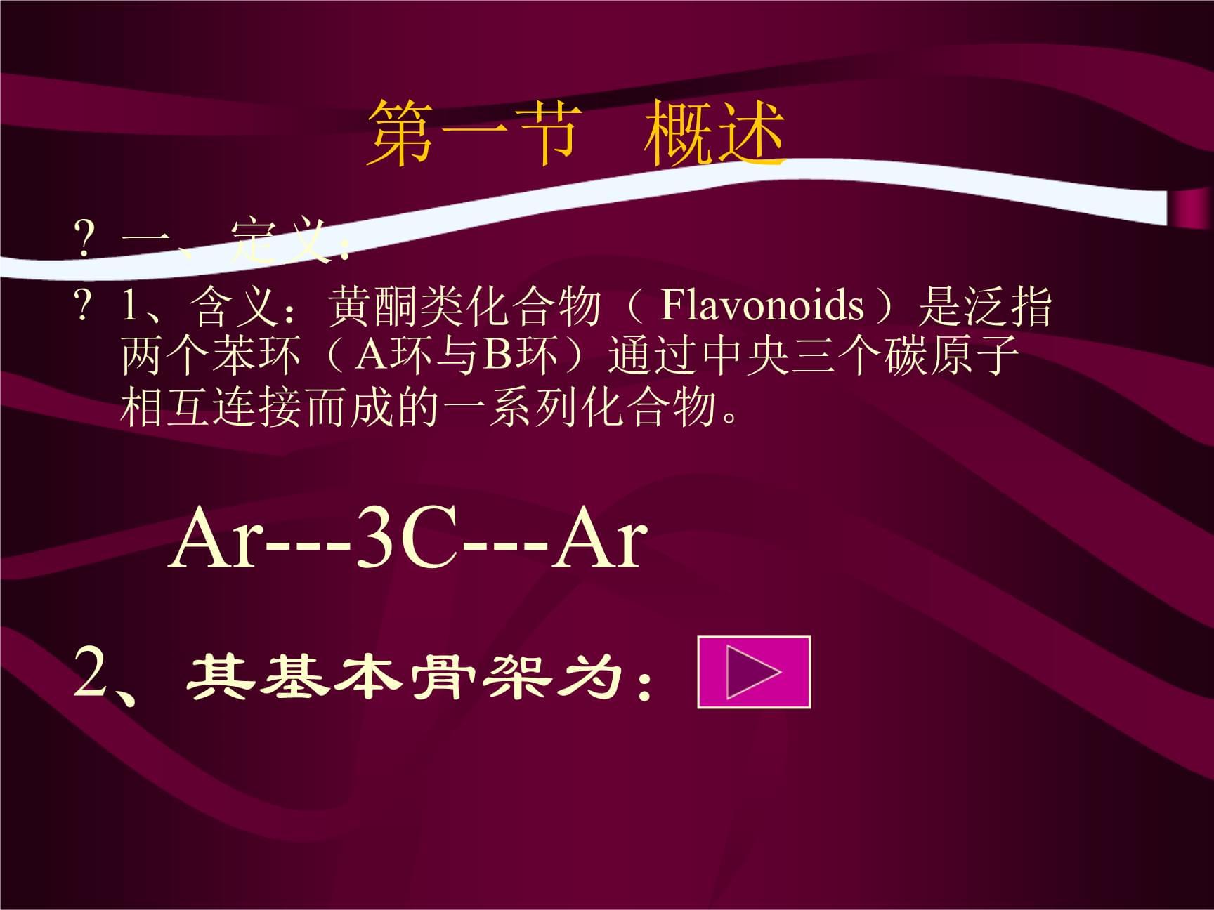 黑龙江医药卫生职业学校药学专业天然药化黄酮类化合物.ppt