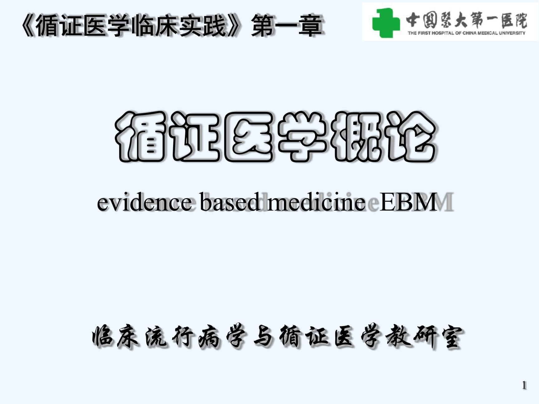 循证医学实践的自我评价-中国医科大学.ppt