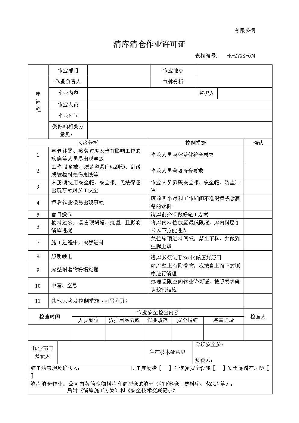 4清库清仓作业许可证.doc