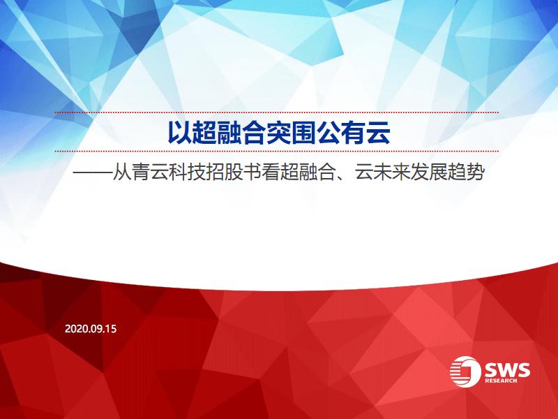云计算行业市场前景及投资研究报告:青云科技招股说明书,超融合、云未来发展趋势,公有云.pdf