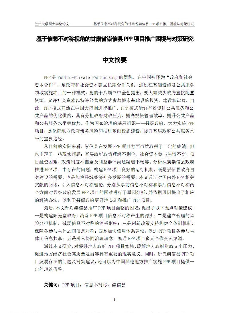 基于信息不对称视角的甘肃省崇信县PPP项目推广困境与对策研究.pdf
