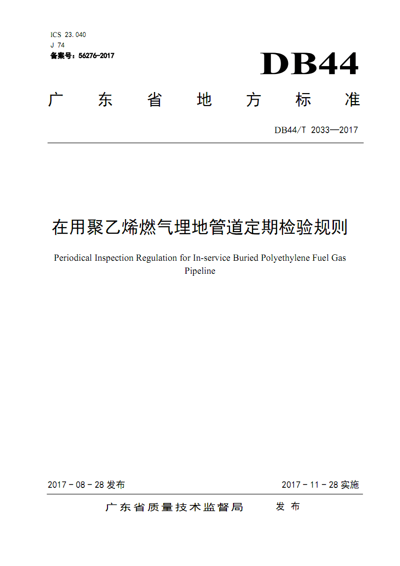 DB44∕T 2033-2017 在用聚乙烯燃气埋地管道定期检验规则.pdf