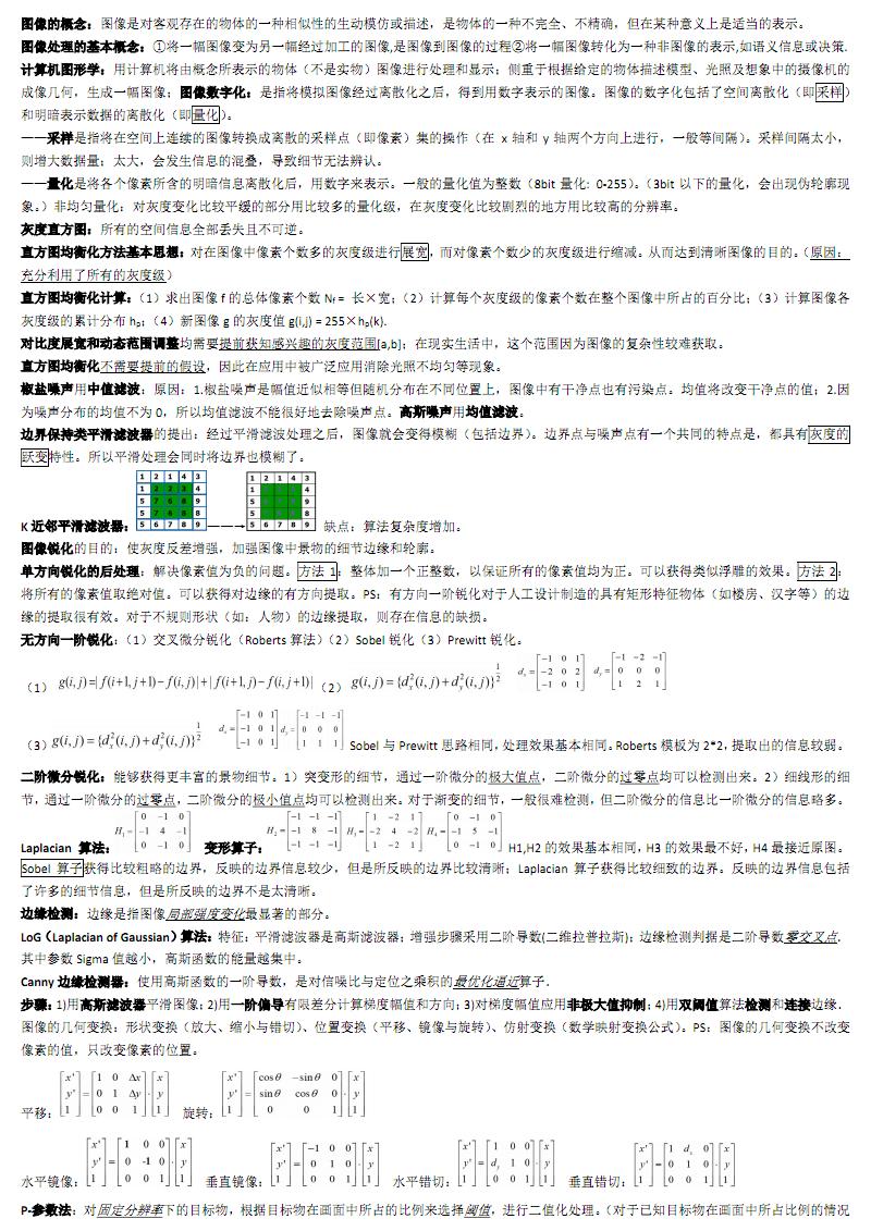 数字图像处理总结.pdf