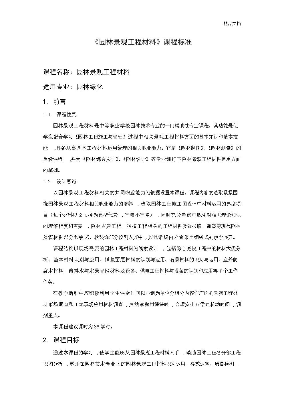 园林景观工程材料课程标准(专业技能).doc