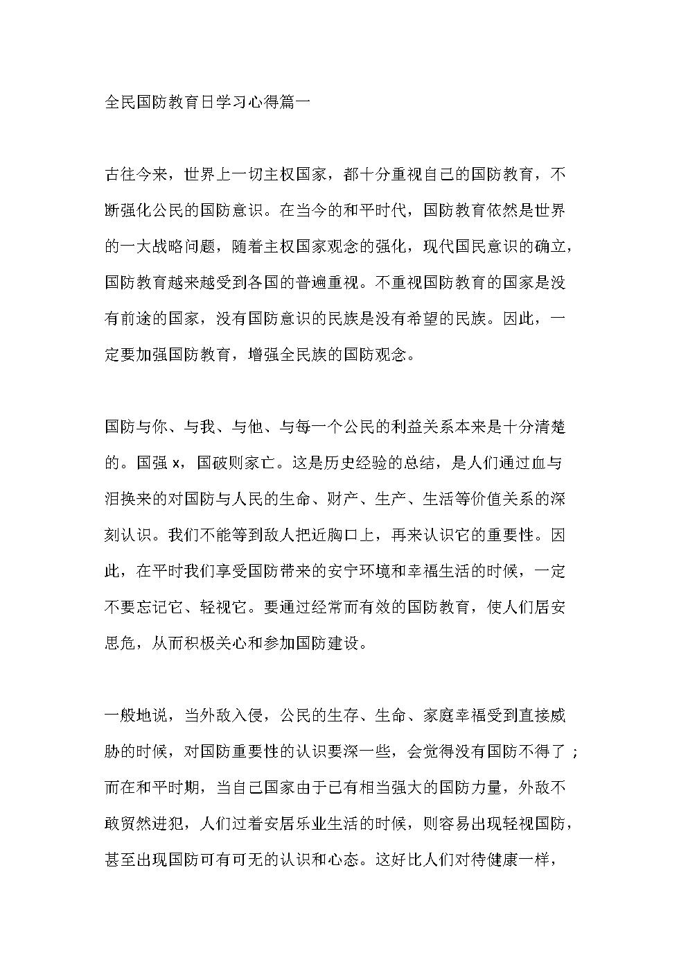 全民国防教育日学习心得精选5篇.doc