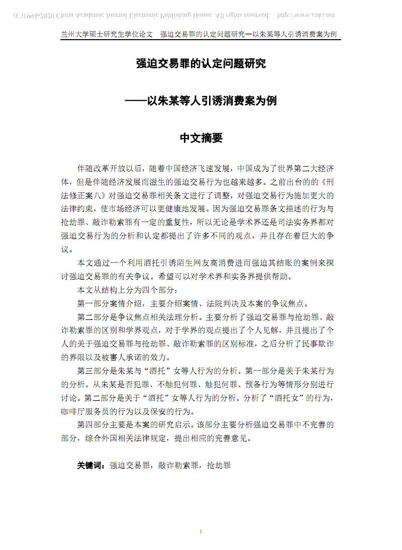 强迫交易罪的认定问题研究 ——以朱某等人引诱消费案为例.pdf