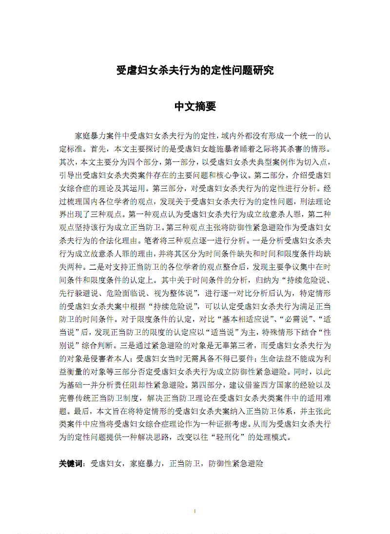 受虐妇女杀夫行为的定性问题研究.pdf