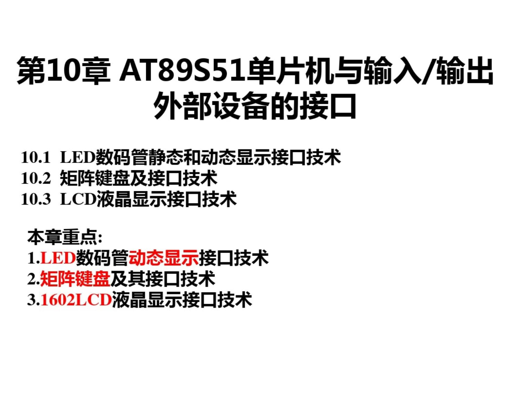 第10章_AT89S51单片机与输入、输出外部设备的接口.pptx