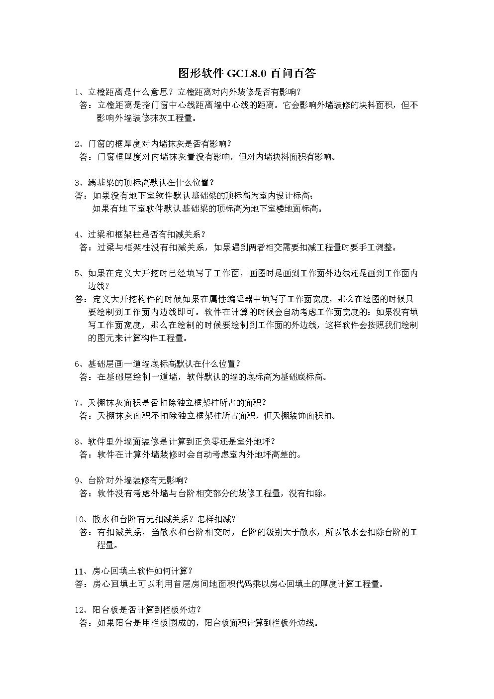 图形软件百问百答().doc