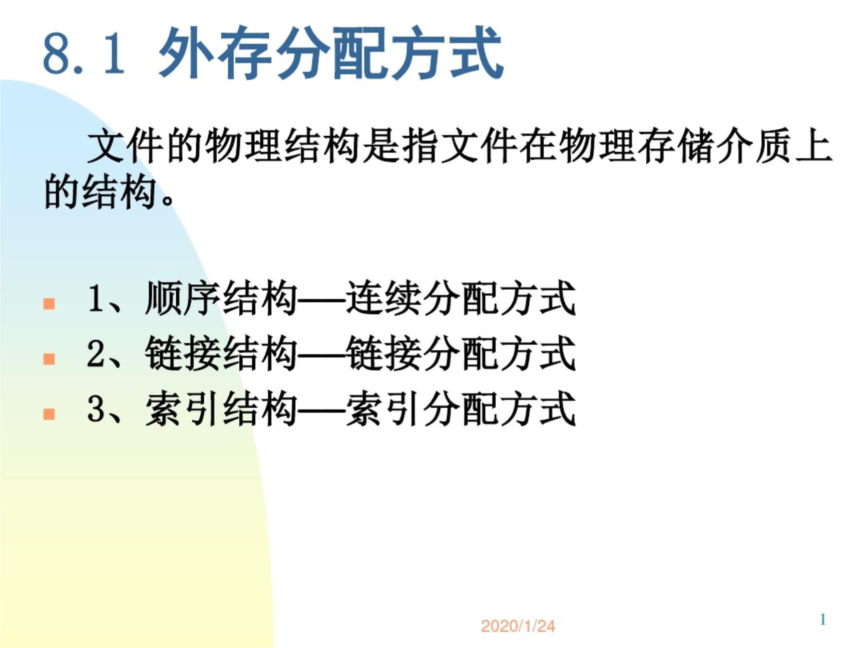 第8章磁盘管理(1).pptx