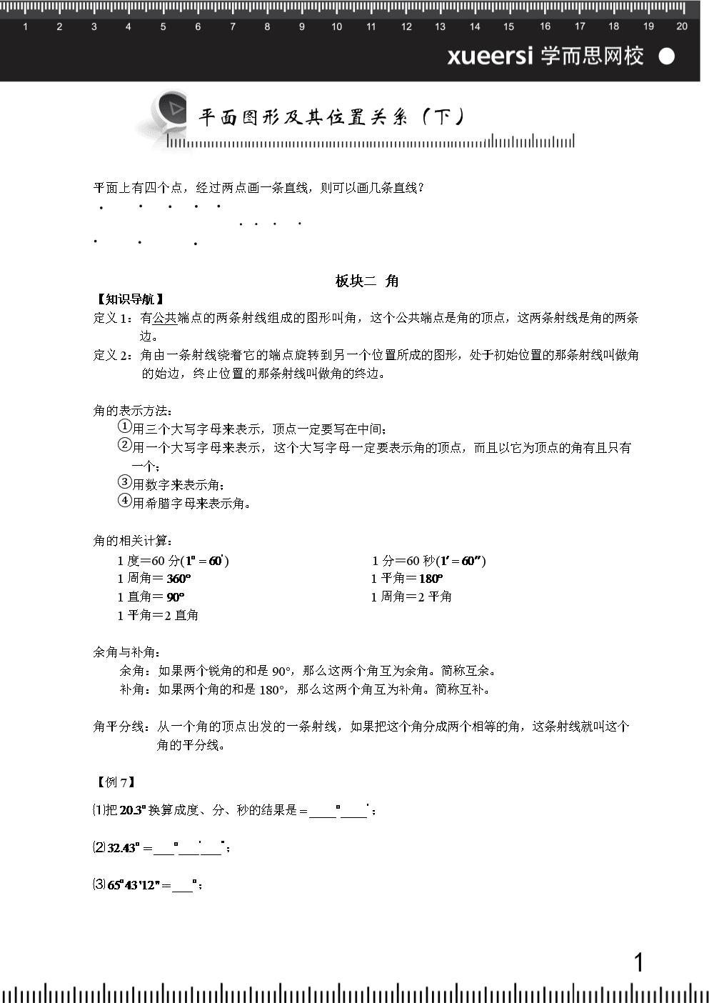 图形认识初步(二).doc