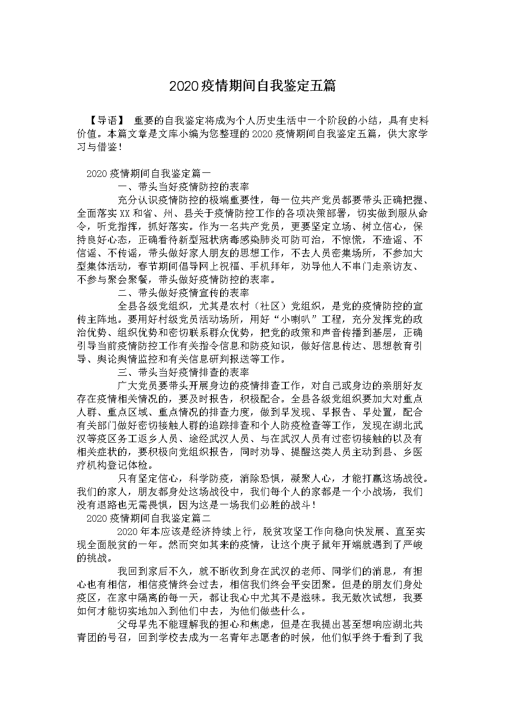 2020疫情期间自我鉴定五篇.doc