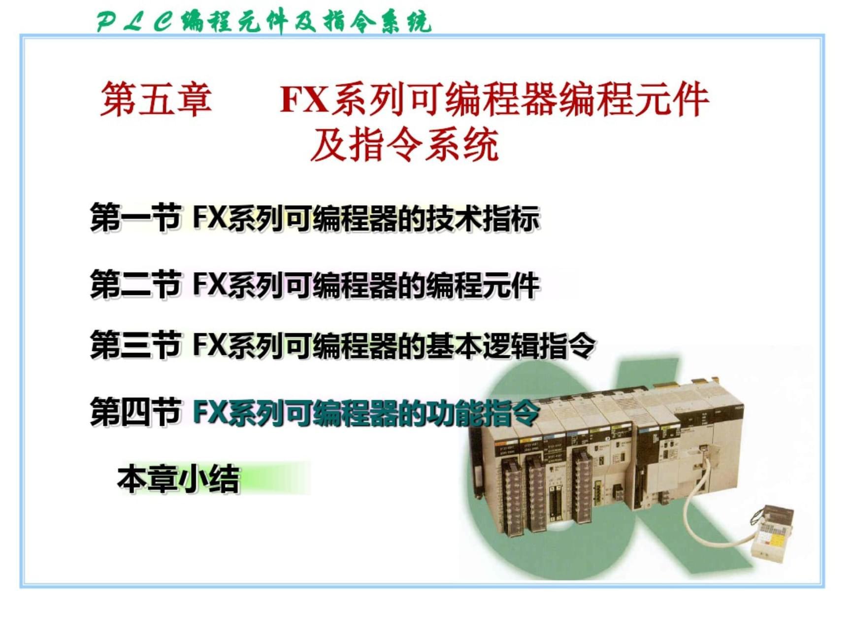 编程元件及指令统下课件_4699.pptx