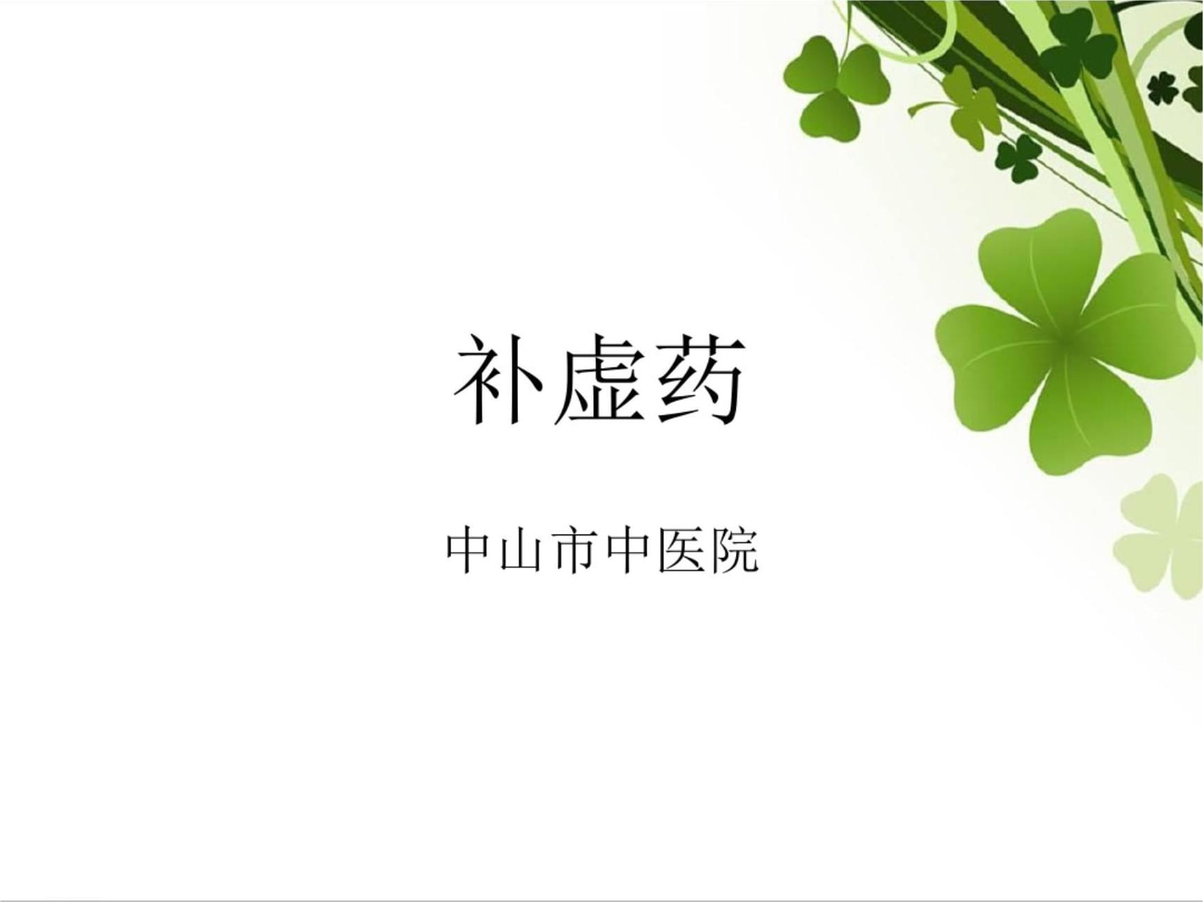 补虚药分课件_5437.pptx