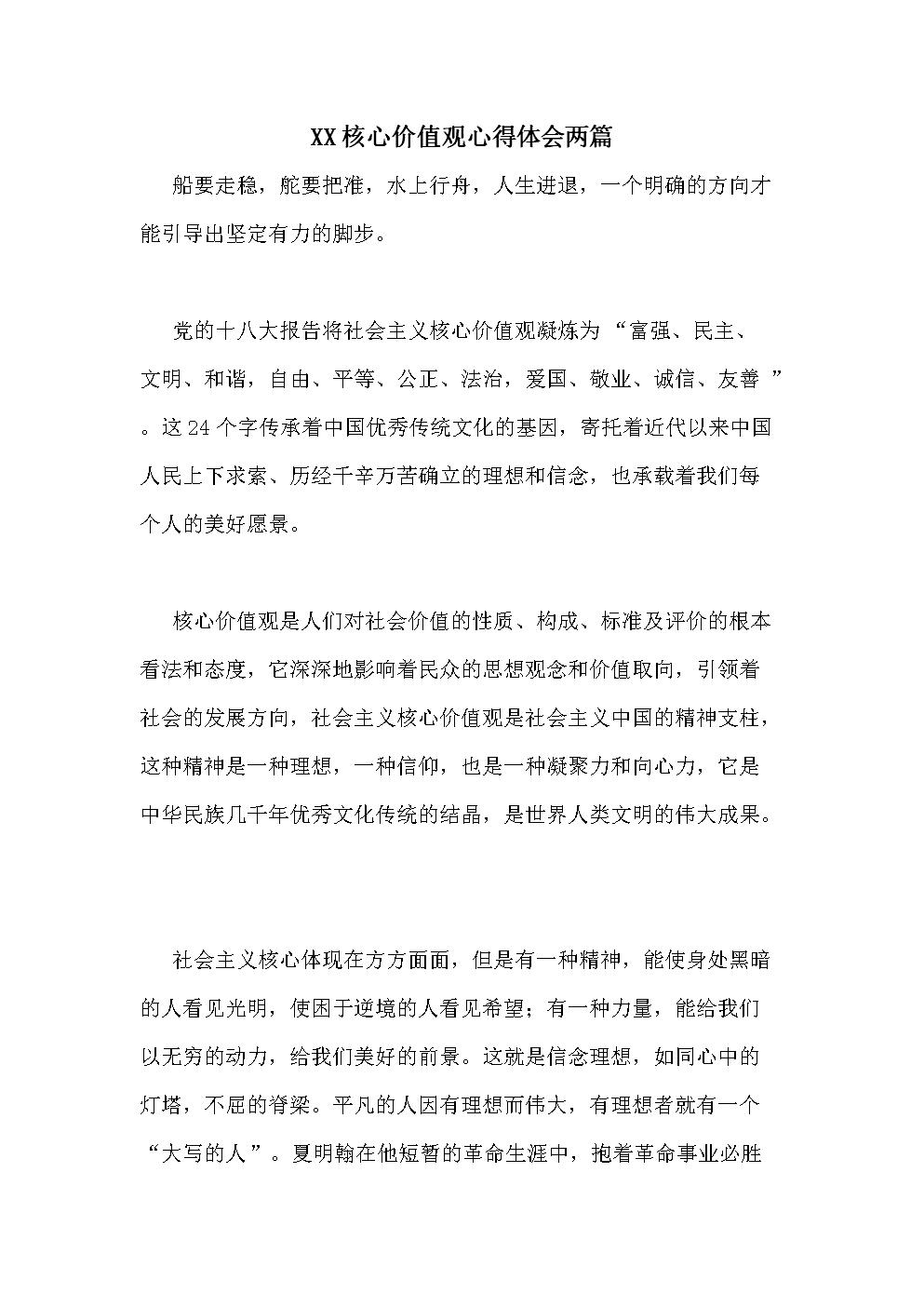 XX核心价值观心得体会两篇.doc