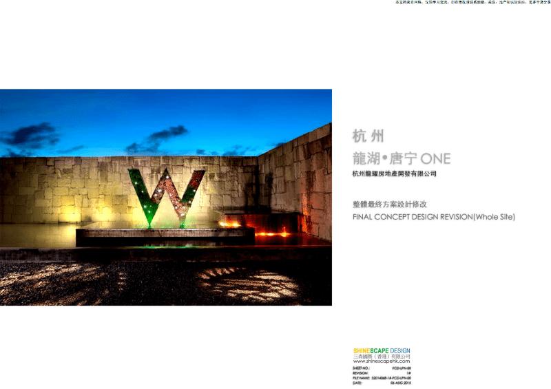 【4】龙湖杭州唐宁ONE景观方案.pdf
