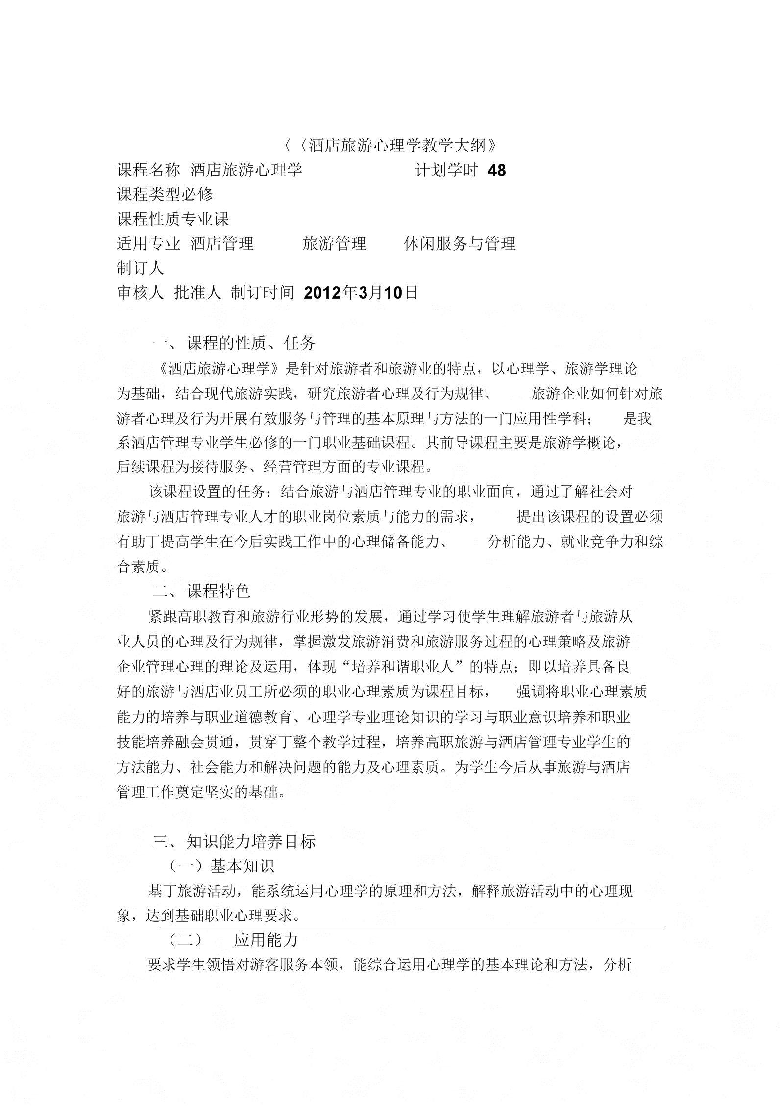 酒店心理学教学大纲.docx
