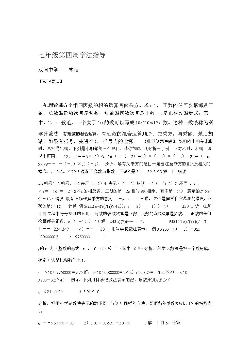 七年级第四周学法指导.doc