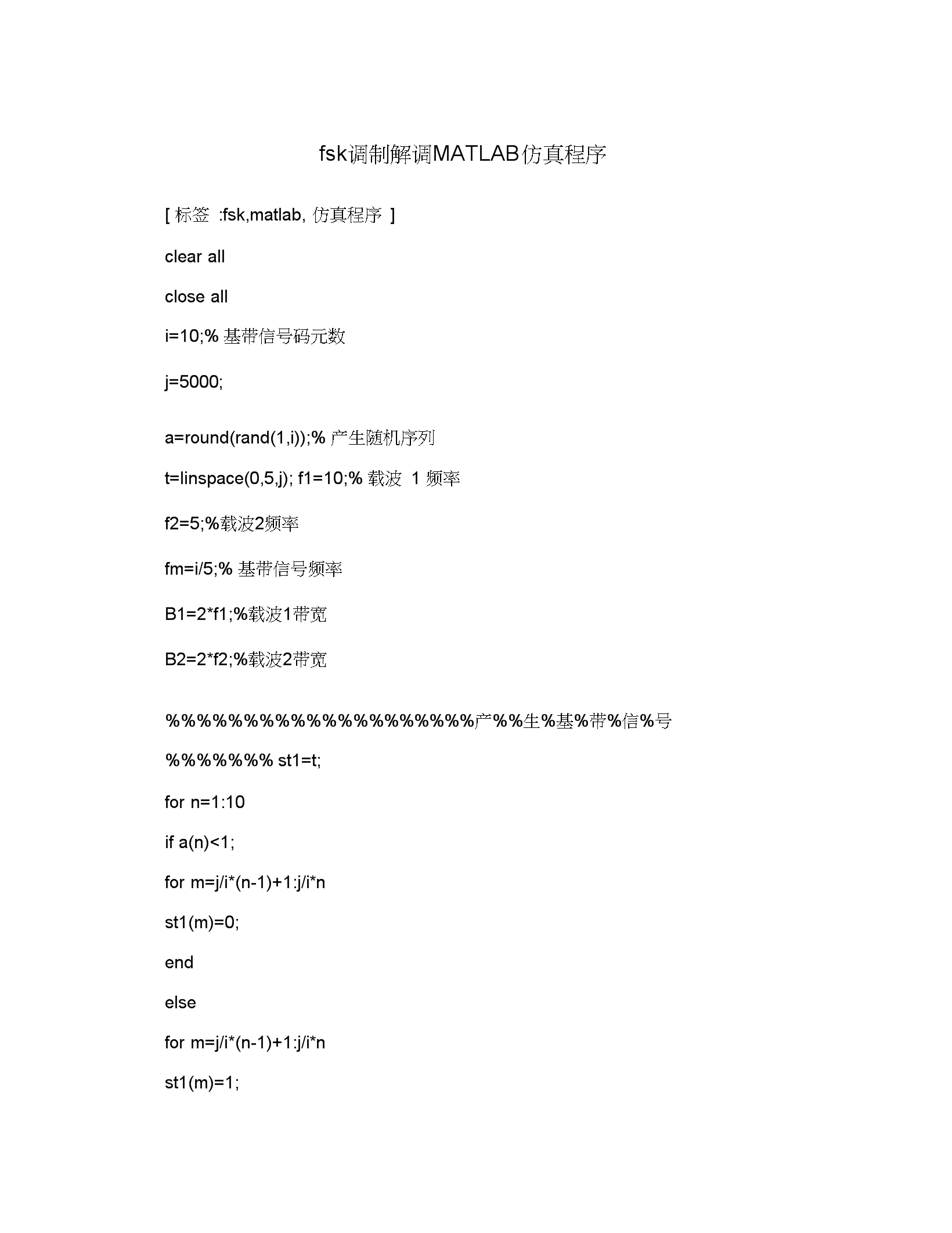 fsk调制解调MATLAB仿真程序.docx