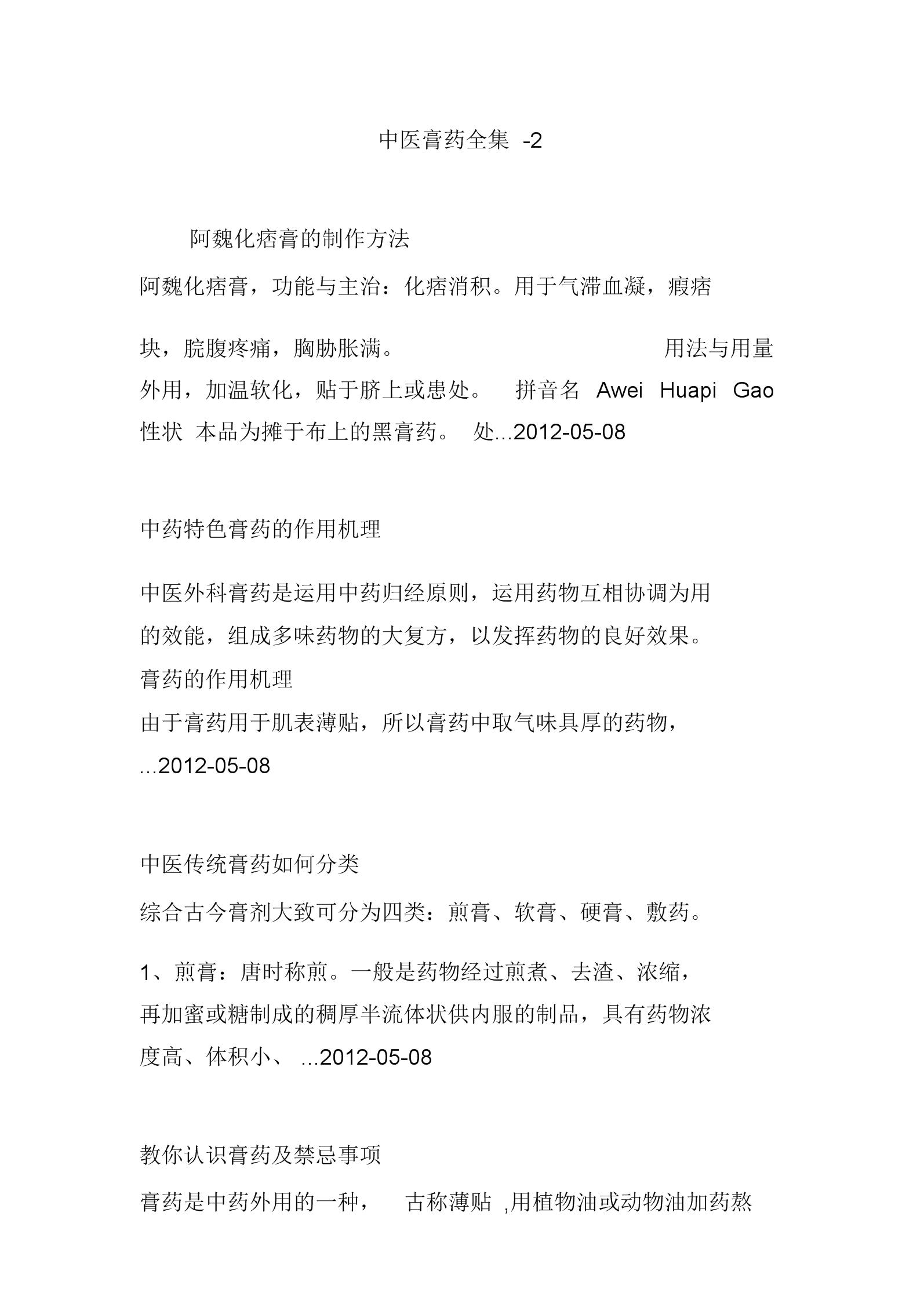 中医膏药全集-2.doc