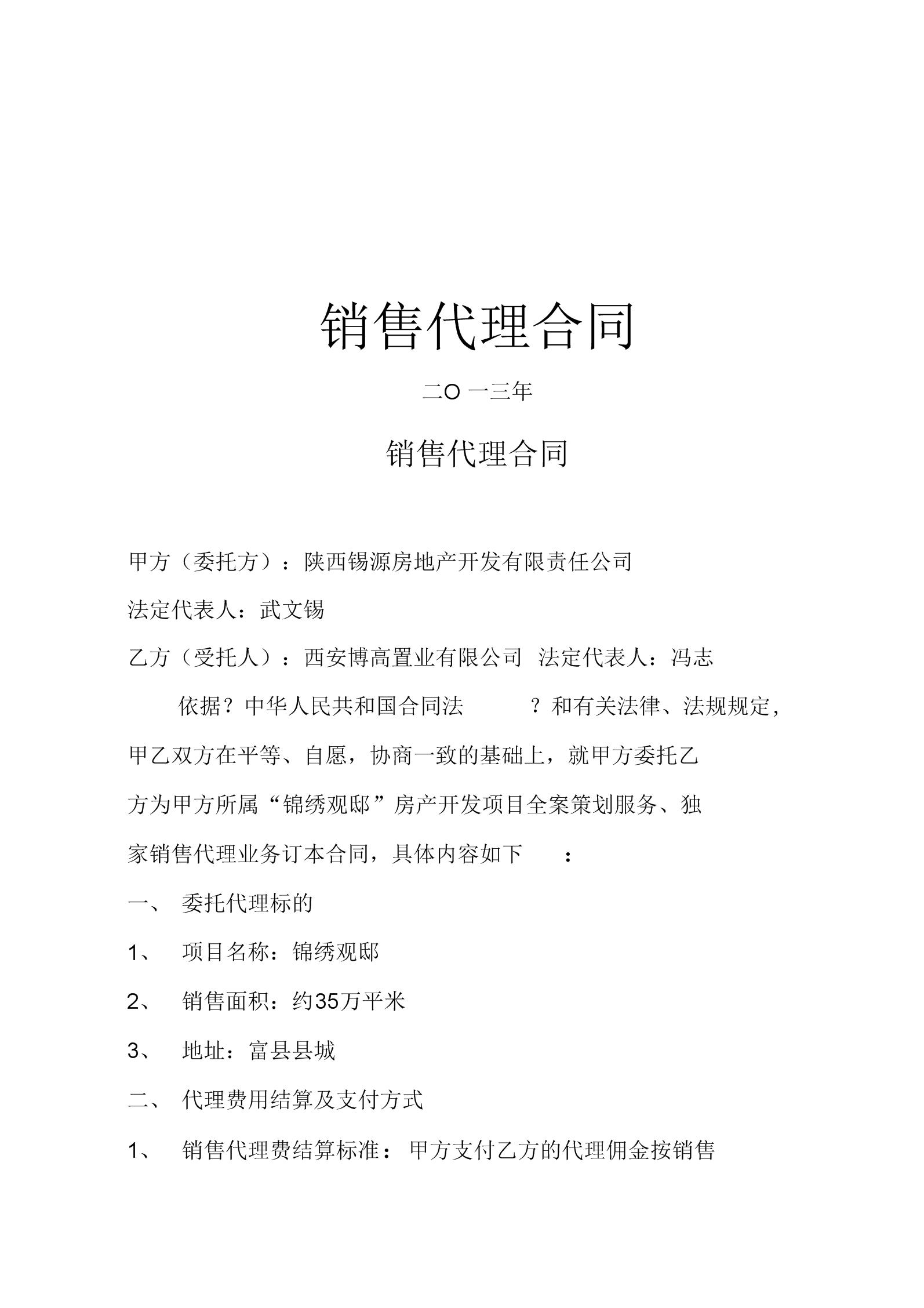 销-售-代-理-合-同(1).docx