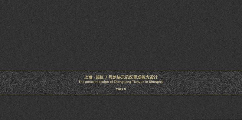 【15】【2019.04】上海瑞虹7号地块景观设计【图纸深度 :方案(初设图)风格:现代】.pdf